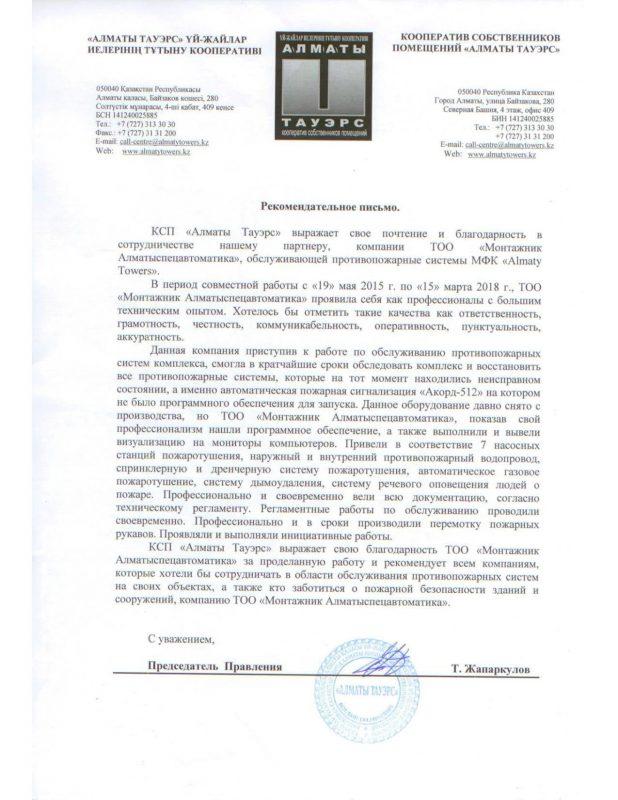 Рекомендательное письмо Алматы Тауэрс 2018_1